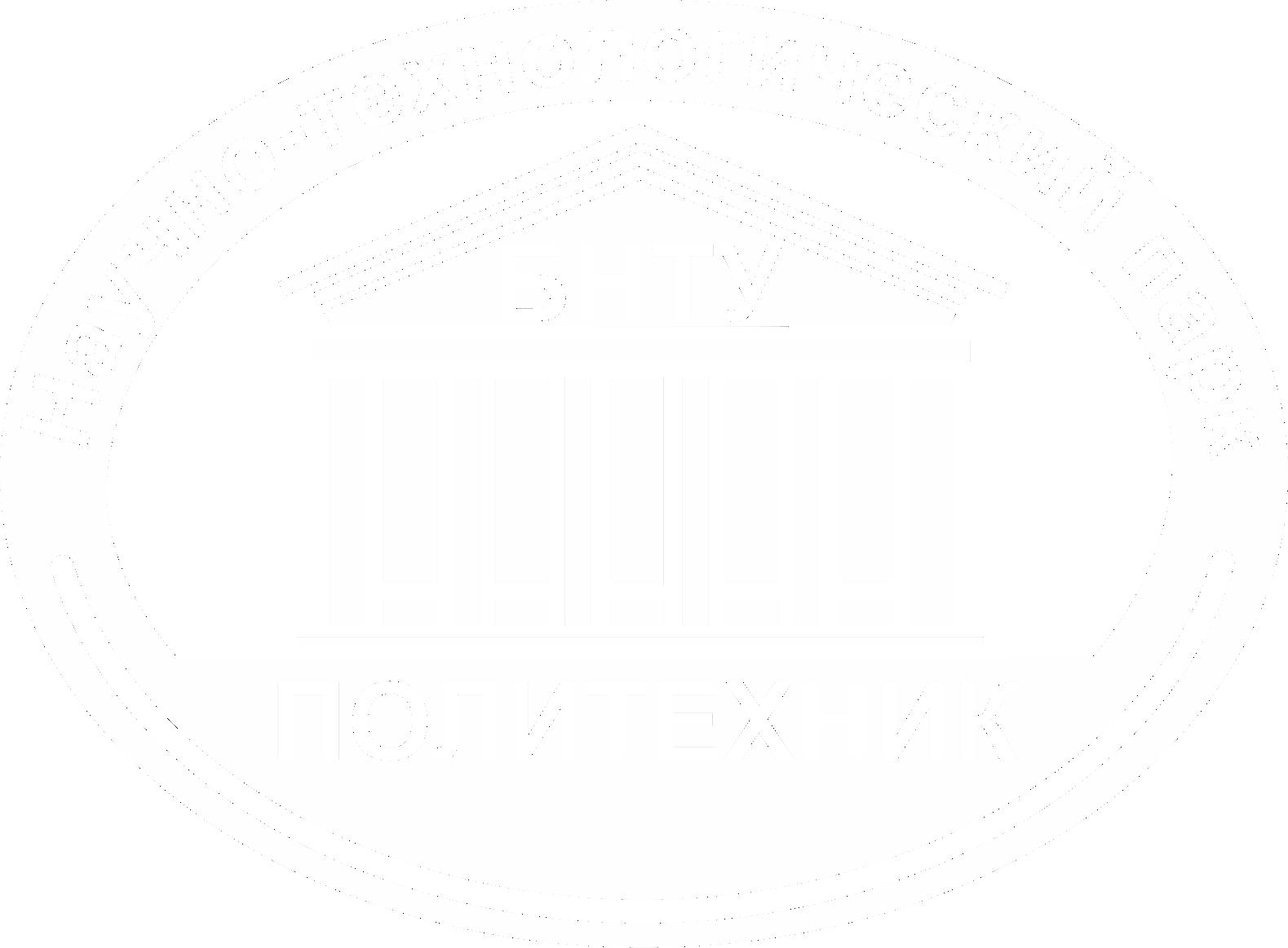 """Научно-технологический парк БНТУ """"Политехник"""""""